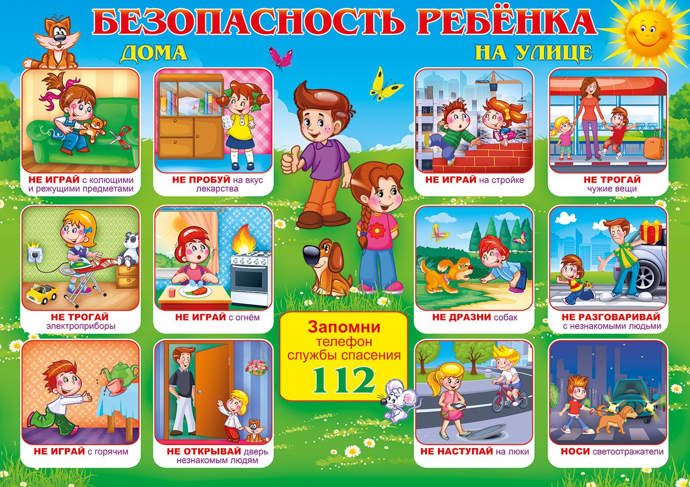 Картинки по технике безопасности для детей в школе