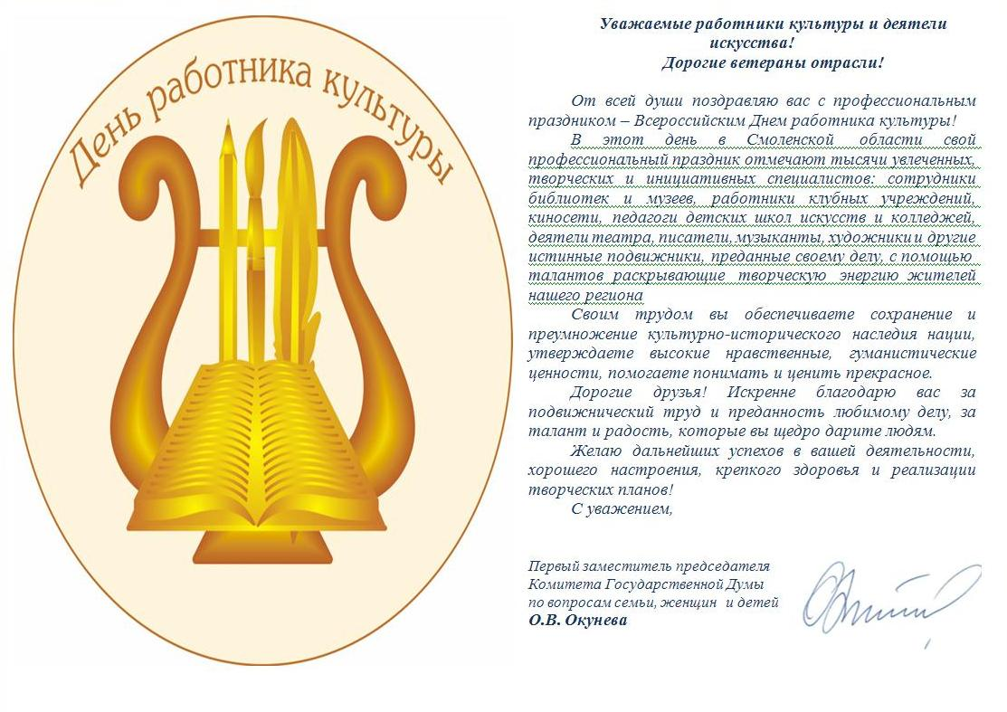 застой нашей поздравление к дню работников культуры официальное пусть